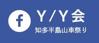 有楽グループ y/y会FB